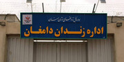 زندان دامغان به خارج شهر منتقل شد