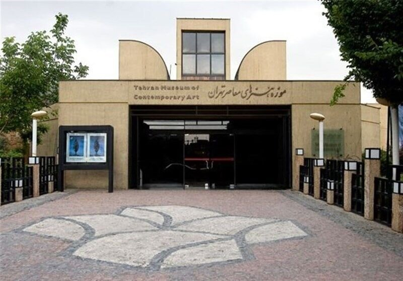 موزه هنرهای معاصر