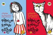 ترجمه دو عنوان از کتابهای منِ بیچاره چاپ شد