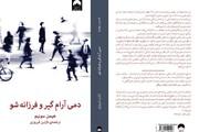کتابی برای مدیریت تشویشهای آدمی در جهان امروز