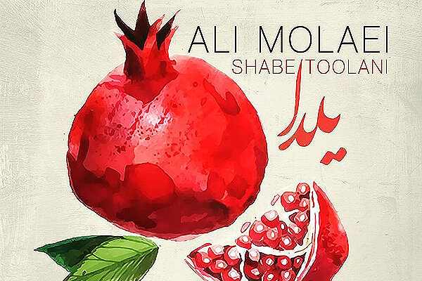 علی مولایی - شب طولانی (یلدا)
