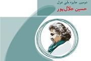 نامزدهای نهایی جایزه ملی غزل حسین جلالپور معرفی شدند