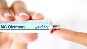 معرفی پماد ام جی برای درمان بواسیر