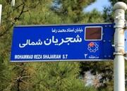 واکنش فرماندار تهران به تغییر تابلوی خیابان استاد شجریان توسط تعدادی از معترضان