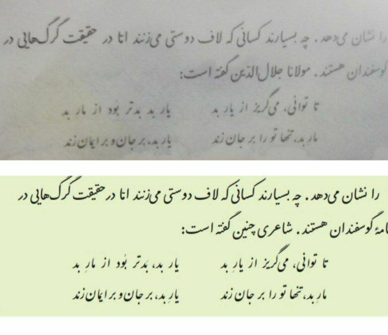حذف نام مولانا از كتاب درسي