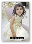 ماجرای مرگ دلخراش دختر و پسر خردسال در پایتخت