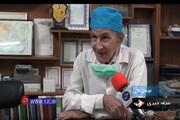 فیلم | شوق خدمت به مردم در ۸۸ سالگی | حکایت طبابت از لندن تا اهواز