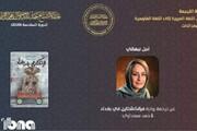مترجم اهوازی برنده سوم جایزه ادبی شیخ حمد قطر شد