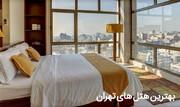 هتل های تهران | رزرو ارزان بهترین هتل های تهران