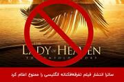 ساترا انتشار فیلم تفرقهافکن انگلیسی را ممنوع اعلام کرد