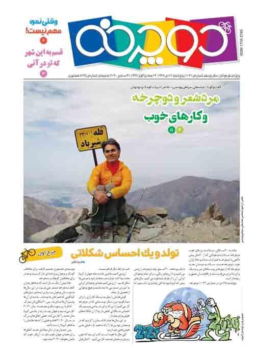 شمارهی۱۰۲۱هفتهنامهی دوچرخه منتشر شد!