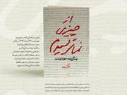 یادداشت رهبر انقلاب پیش از مطالعه زندگینامه خودنوشت شهید سلیمانی | از چیزی نمیترسیدم منتشر شد