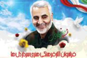 برگزاری جشنواره فرهنگی و هنری «سردار دلها»