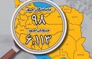 اینفوگرافیک   نشانههای پایان پیک سوم کرونا در ایران   نگرانی از افزایش دوباره آمار مقدماتی کووید