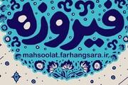جشنواره کالا و محصولات فرهنگی فیروزه در اردبیل برگزار میشود