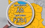 اینفوگرافیک   روند سینوسی کرونا در ایران، اینبار شیب نزولی   سقوط عجیب در آمار حیاتی کووید