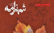 روایت چشمانداز فرهنگی اجتماعی تهران در ویژهنامه شهرنامه
