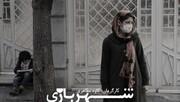 شانس فیلم کوتاه ایرانی در جوایز اسکار