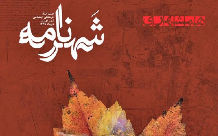 ويژهنامه شهرنامه روزنامه همشهري