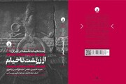 انتشار مجلد اول از مجموعه منتخبات فلسفه در ایران