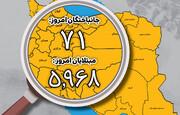 اینفوگرافیک   سقوط جذاب آمار جانباختگان کرونا در ایران   مقاومت شمار مبتلایان جدید برای نرسیدن به کانال بالاتر