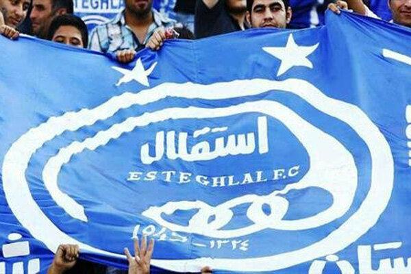 عکس | تجمع هواداران استقلال مقابل مجلس | شعار آبیها برکناری مددی