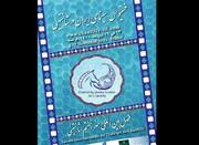 فستیوال سینمای ایران در فرانسه به آبان ۱۴۰۰ موکول شد