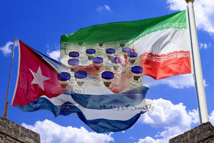 واكسن كرونا - ايران و كوبا