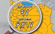 اینفوگرافیک | رکورد تازه کرونا در ایران | ماندگاری شمار روزانه جانباختگان در محدوده دورقمی | روند نزولی همه شاخصها