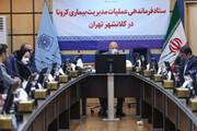 تالارها در تهران باز هستند | ممنوعیت برگزاری تمامی آئینهای مذهبی | ممنوعیت تردد شبانه ادامه دارد