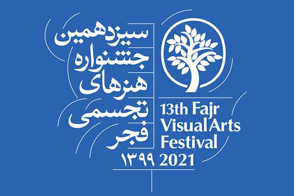 جشنواره فجر تجسمی