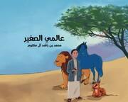 انتشار یک کتاب کودک توسط حاکم دبی