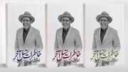 روایت جواد مجابی از خاطرات نسل آخر