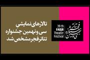 تالارهای نمایشی  جشنواره تئاتر فجر ۳۹ مشخص شد