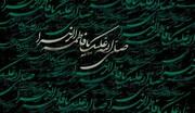 دلیل سکوت حضرت علی (ع) از زبان حضرت زهرا (س)