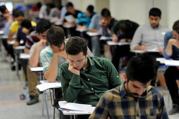 امتحان دانشگاه
