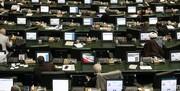 تشریح جزئیات نشست غیرعلنی مجلس | اعلام اطمینان رئیس کمیسیون تلفیق از تأمین ارز واردات دارو