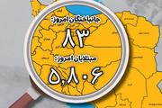 اینفوگرافیک | روند صعودی ممتد یک آمار حیاتی کرونا در ایران | نزولیهایی که خوشحالی دارند