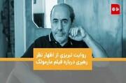 واکنش جالب کمال تبریزی درباره نظر رهبری درباره فیلم مارمولک