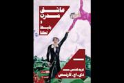 انتشار ترجمه عاشق مدرن و بلیط لطفاً از دی اچ لارنس