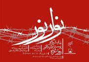 افتتاح نمایشگاه پوستر و کاریکاتور نوار نور همزمان با روز غزه