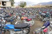 مهلت تحویل موتورسیکلتهای رسوبی تمدید شد