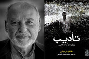 تادیب؛ روایت طاهر بن جلون از تحقیر
