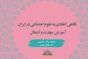 نگاهی انتقادی به علوم اجتماعی در ایران روی پیشخوان