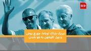 باراک اوباما، جورج بوش و بیل کلینتون اینطور به بایدن تبریک گفتند