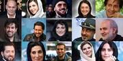 جشنواره فیلم فجر ۳۹ | حضور قطعی ۱۵ بازیگر شاخص سینمای ایران