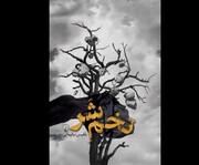 رمان تازه بلقیس سلیمانی
