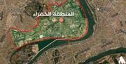 هزینه ۲۰ میلیون دلاری آمریکا برای تامین امنیت منطقه سبز عراق