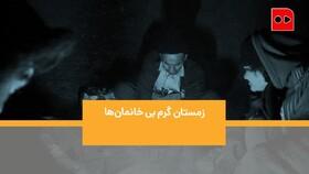 یک شب در جستوجوی خیابان خوابها در سرمای استخوان سوز تهران
