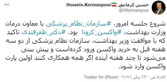 توییت حسین کرمانپور، مدیر کل روابط عمومی سازمان نظام پزشکی